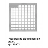 Решетка из оцинкованной стали ячеистая для дождеприемника  ACO арт.36902